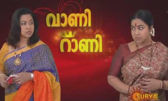 Vani Rani - Malayalam
