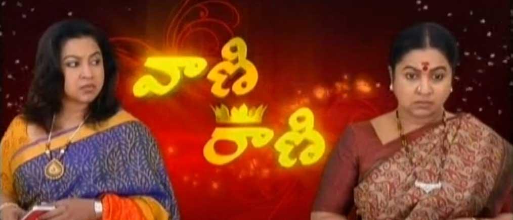 Vani Rani - Telugu