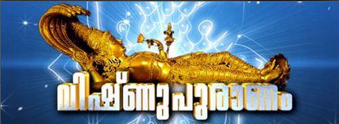 Vishnupuranam