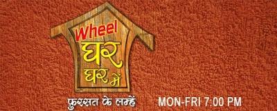 Wheel Ghar Ghar Mein