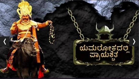 Yamalokadalli Prayaschitta