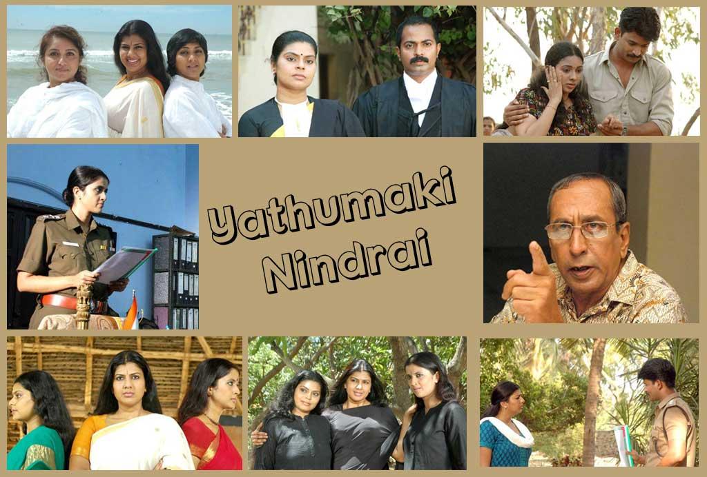 Yathumagi Nindrai