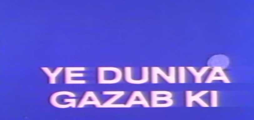 Yeh Duniyan Gazab Ki