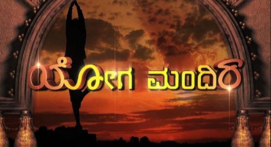 Yoga Mandira