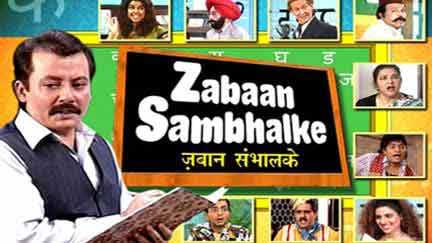Zabaan Sambhalke