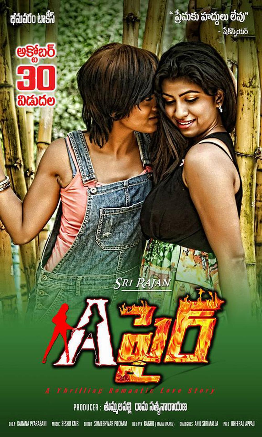 A-Fire Movie Review Telugu Movie Review