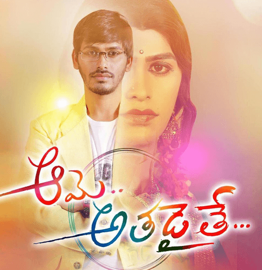 Aame Athadaithe Movie Review Telugu Movie Review