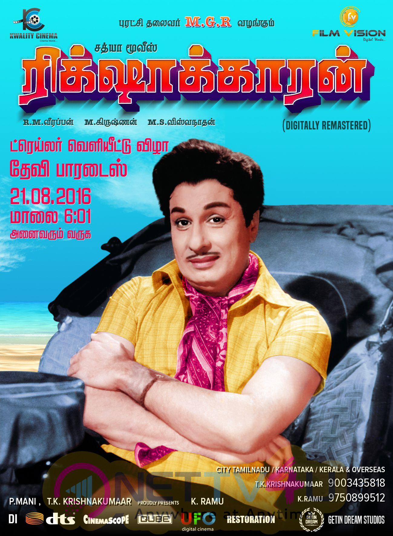 Actor M. G. Ramachandran Exclusive Photos Tamil Gallery