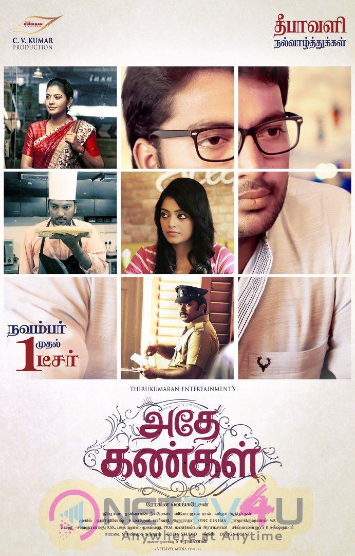Adhe Kangal Tamil Movie Teaser Release Poster