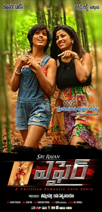 Affair Movie Review Telugu Movie Review