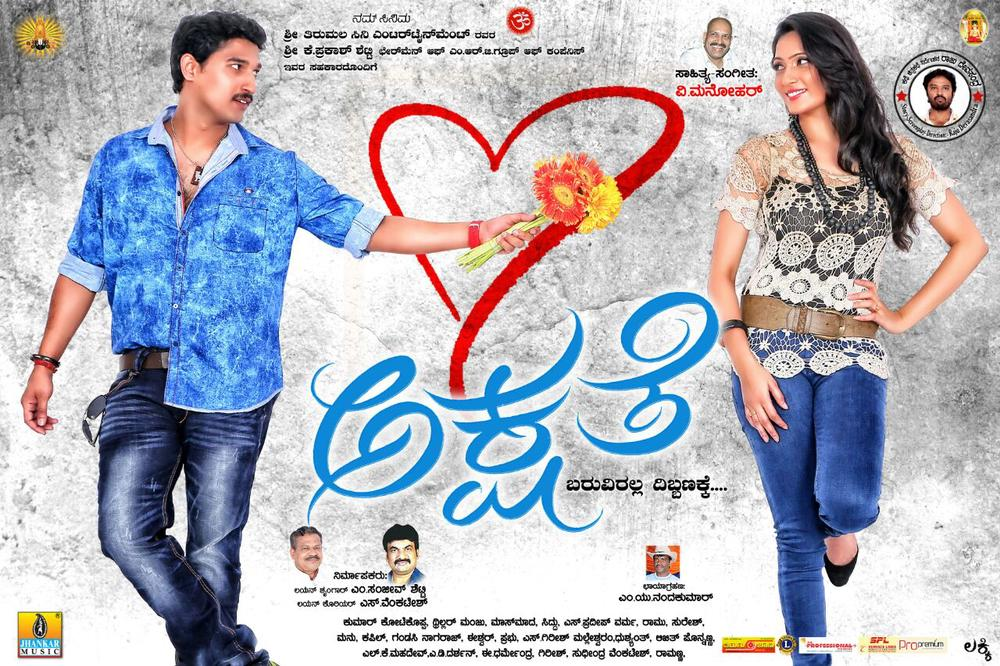 Akshathe Movie Review Kannada Movie Review