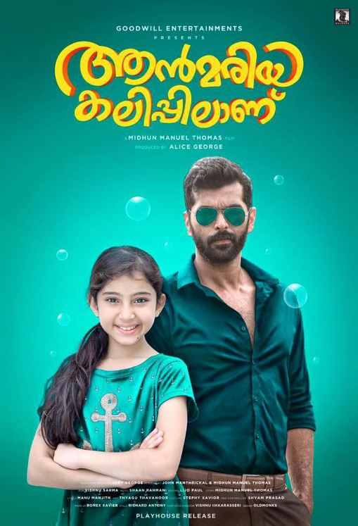 Ann Maria Kalippilaanu Movie Review