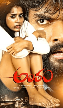 Antham Movie Review
