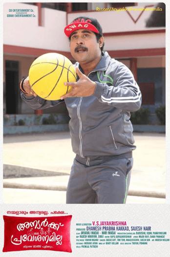 Anyarkku Praveshanamilla Movie Review