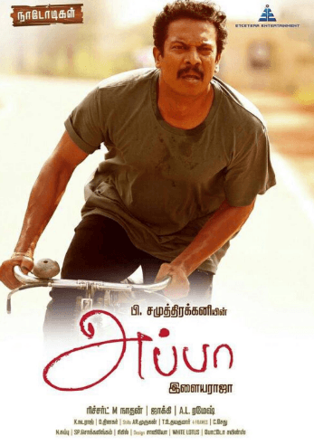 Appa Movie Review Tamil Movie Review