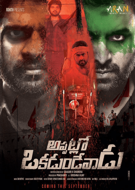 Appatlo Okadundevaadu Movie Review Telugu Movie Review