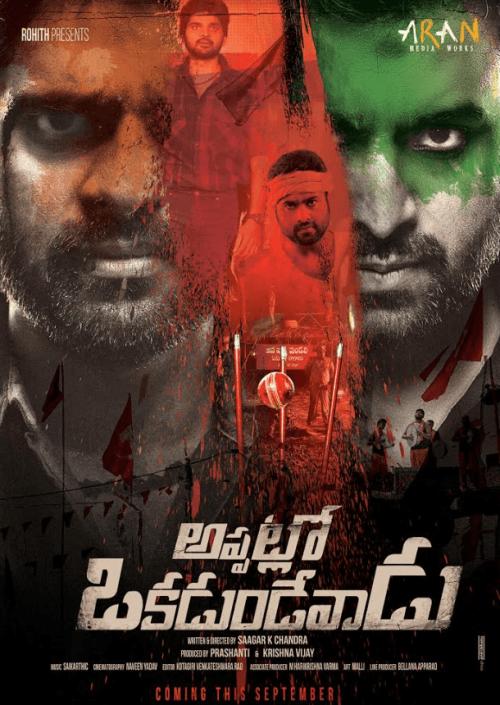 Appatlo Okadundevadu Movie Review Telugu Movie Review