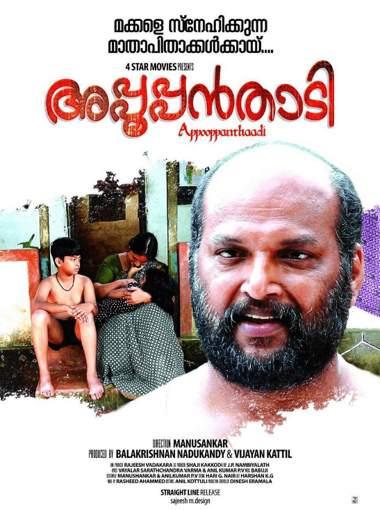 Appooppanthadi Movie Review Malayalam Movie Review