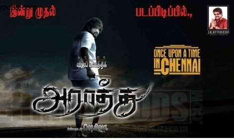 Araathu Movie Review Tamil Movie Review