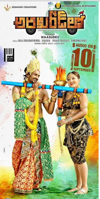 Araku Road Lo Movie Review Telugu Movie Review