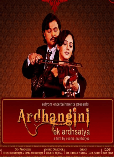 Ardhangini Movie Review Hindi Movie Review