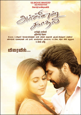 Arjunan Kadhali Movie Review Tamil Movie Review