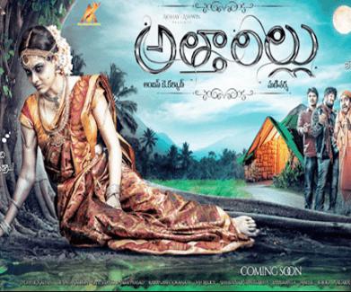 Attarillu Movie Review Telugu Movie Review