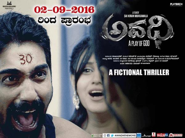 Avadhi Movie Review Kannada Movie Review