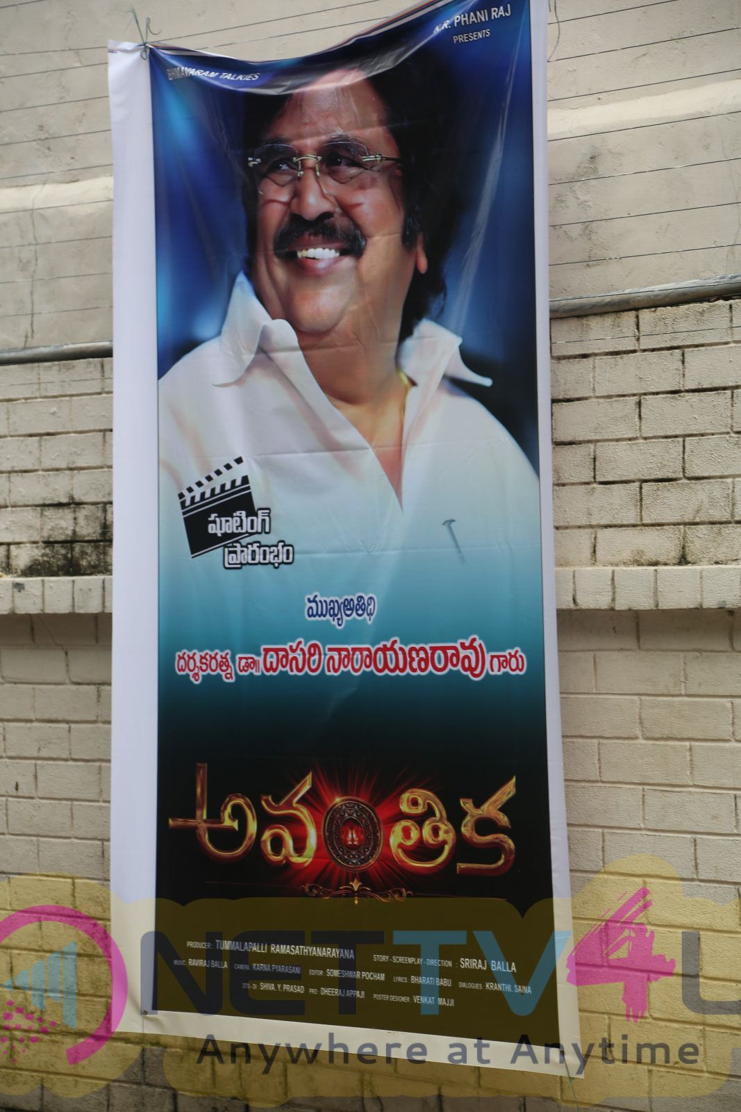 Avanthika Telugu Movie Opening Latest Stills