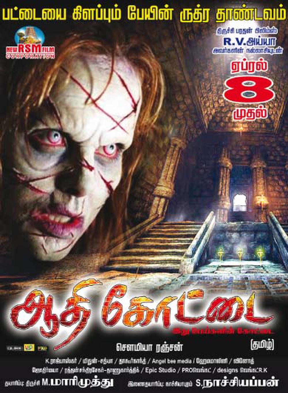 Aadhi Kottai Movie Review Tamil Movie Review