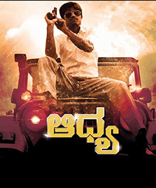Aadhya Movie Review Kannada Movie Review