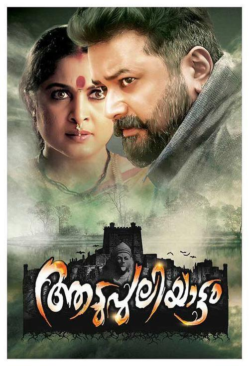 Aadupuliyattam Movie Review Malayalam Movie Review