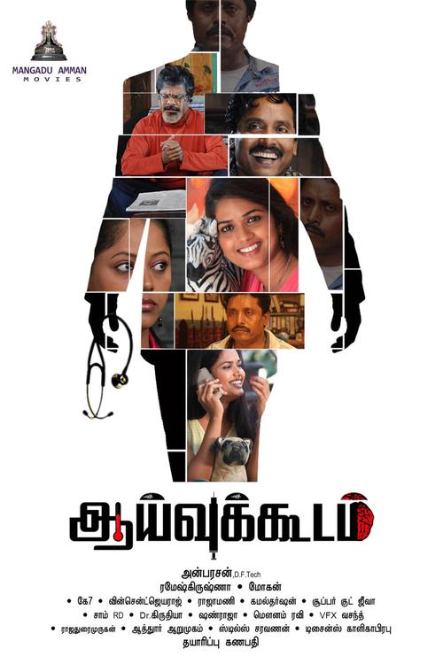 Aaivukoodam  Movie Review Tamil Movie Review
