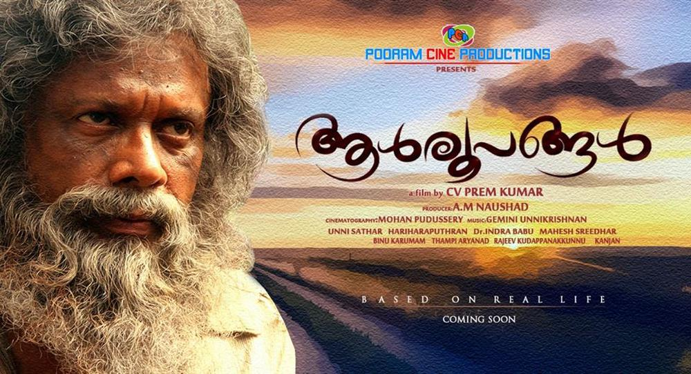 Aalroopangal Movie Review Malayalam Movie Review