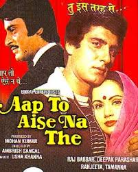 Aap Toh Aise Naa The Movie Review