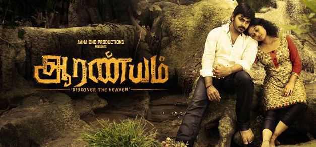 Aaranyam, The Jungle Story Releases Tomorrow!