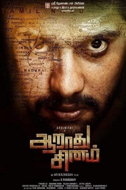 Aarathu Sinam Movie Review Tamil Movie Review