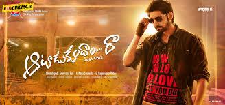Aatadukundam Raa Movie Review Telugu Movie Review