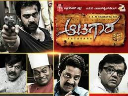 Aatagara Movie Review Kannada