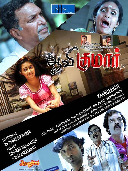 Aavikumar Movie Review Tamil Movie Review
