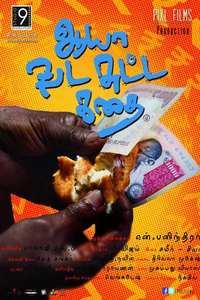 Aaya Vada Sutta Kadhai Aka Aaya Vada Sutta Kathai Movie Review Tamil