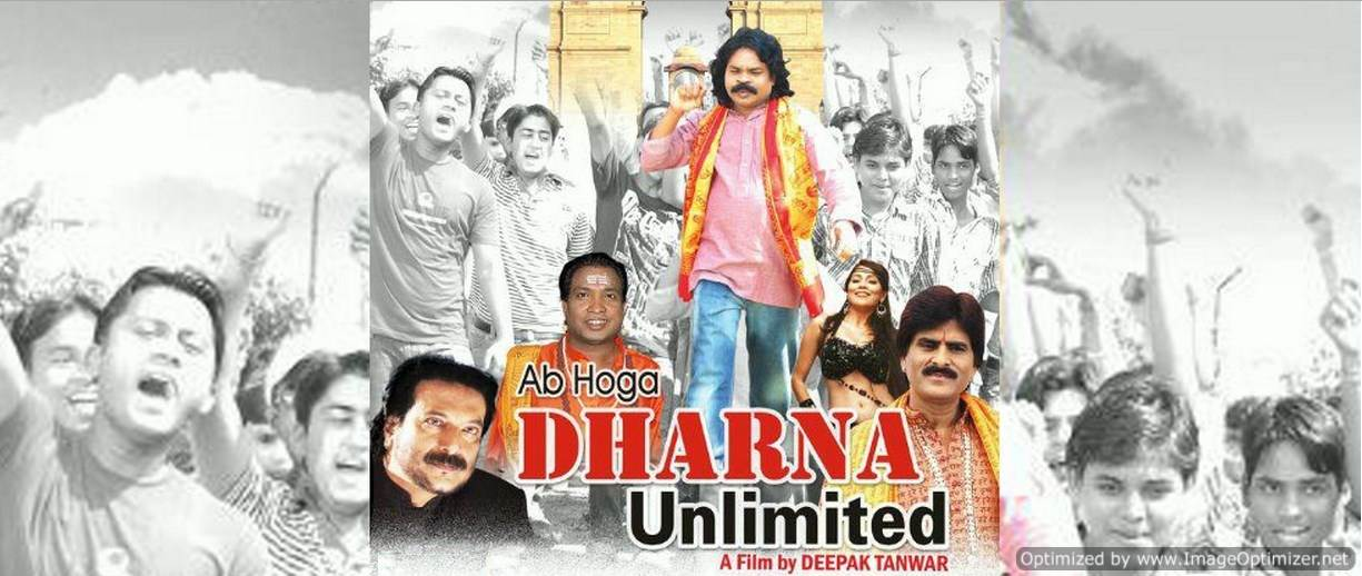 Ab Hoga Dharna Unlimited Movie Review Hindi