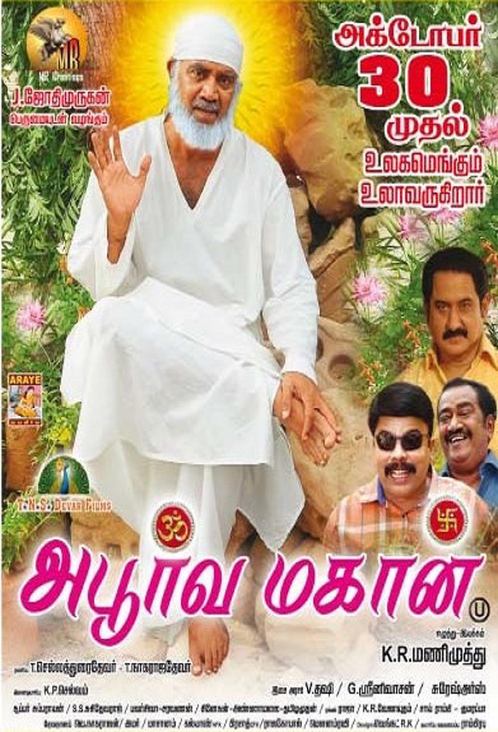 Aburvaa Mahaan Movie Review