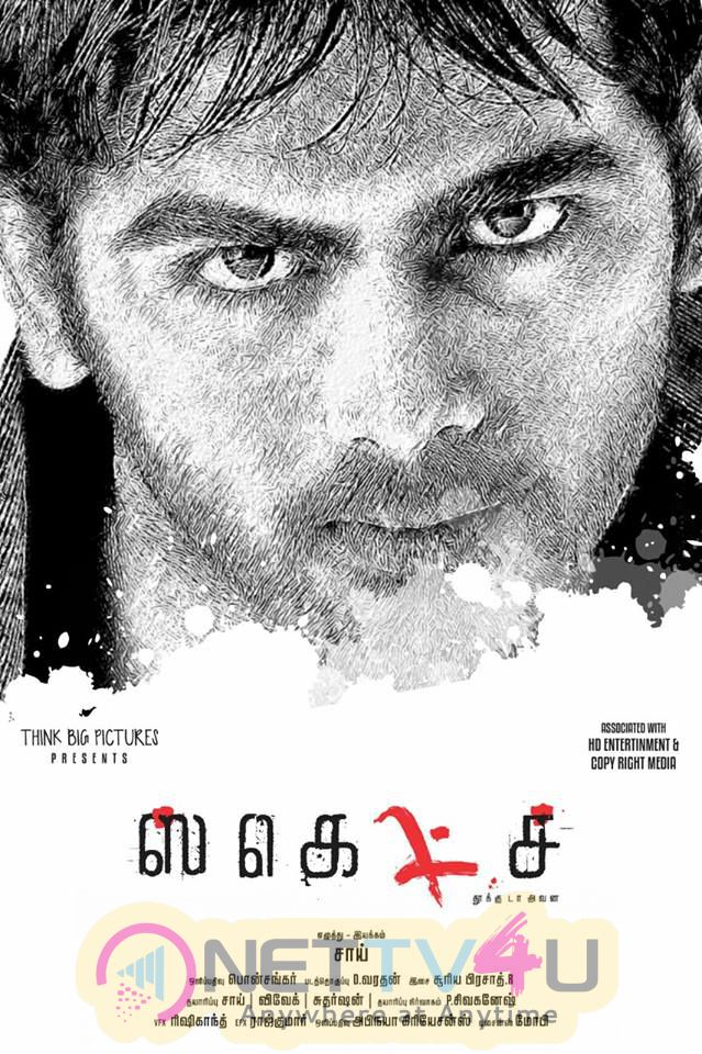 Actor Ashok In Sketch Short Film Admirable Posters