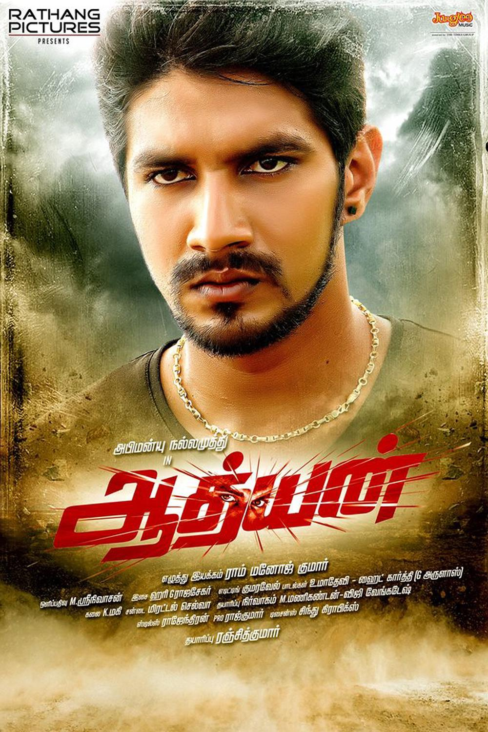 Adhyan Movie Review Tamil Movie Review