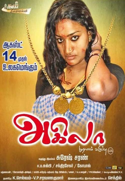 Agila Mudhalam Vaguppu Movie Review Tamil Movie Review