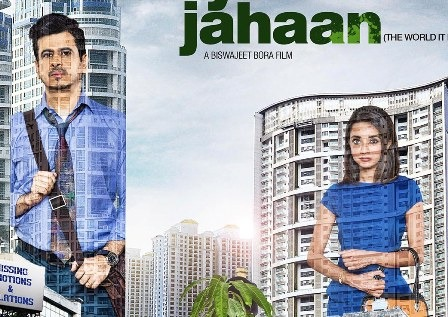 Aisa Yeh Jahaan Movie Review Hindi