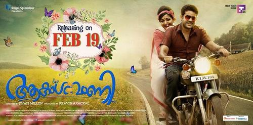Akashvani Movie Review Malayalam Movie Review