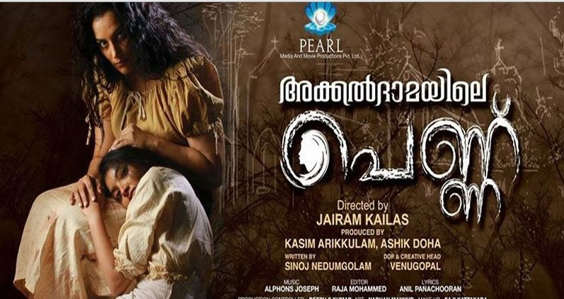 Akkaldamayile Pennu Movie Review Malayalam Movie Review