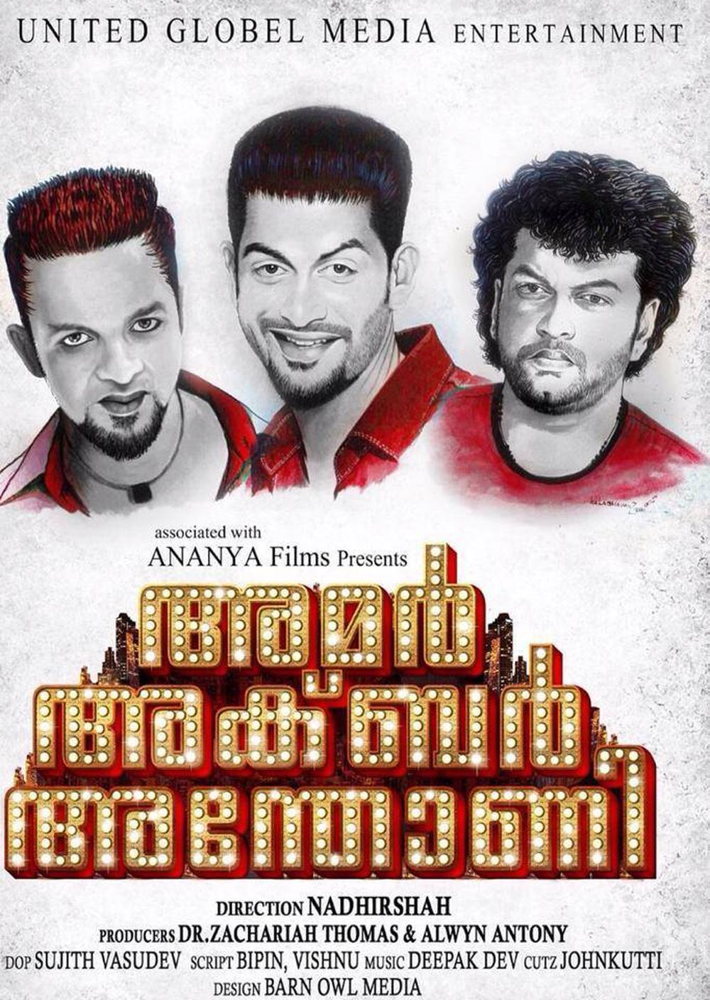 Amar Akbar Anthony Movie Review Malayalam Movie Review